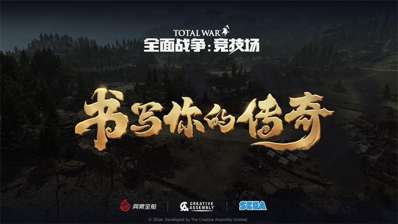 全戰系列首款網游《全面戰爭:競技場》9月23日不刪檔上線