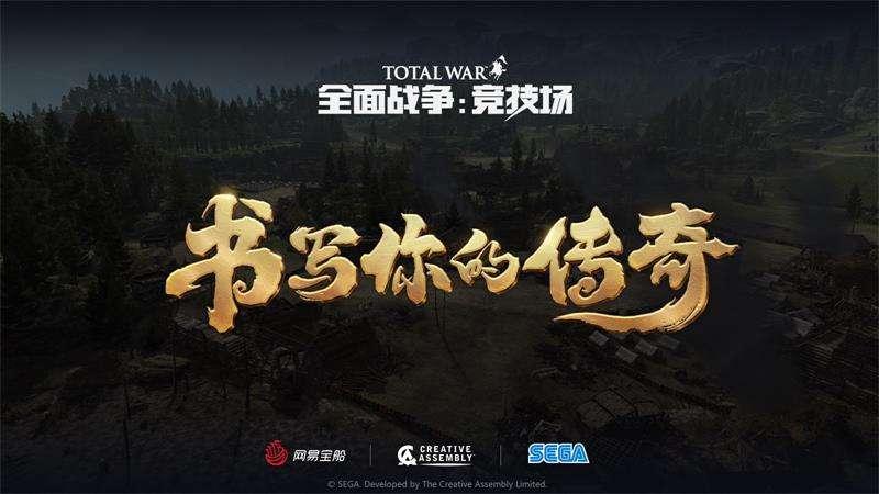 全战系列首款网游《全面战争:竞技场》9月23日不删档上线