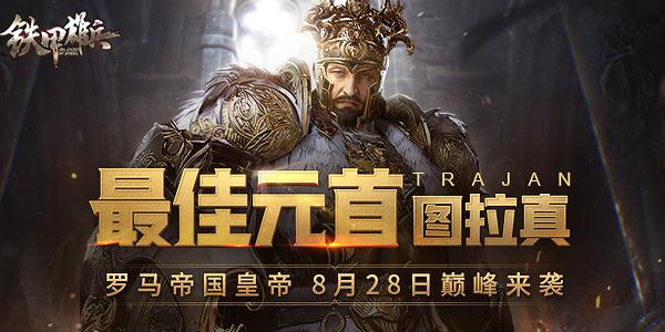 最佳元首  《鐵甲雄兵》羅馬皇帝圖拉真降臨