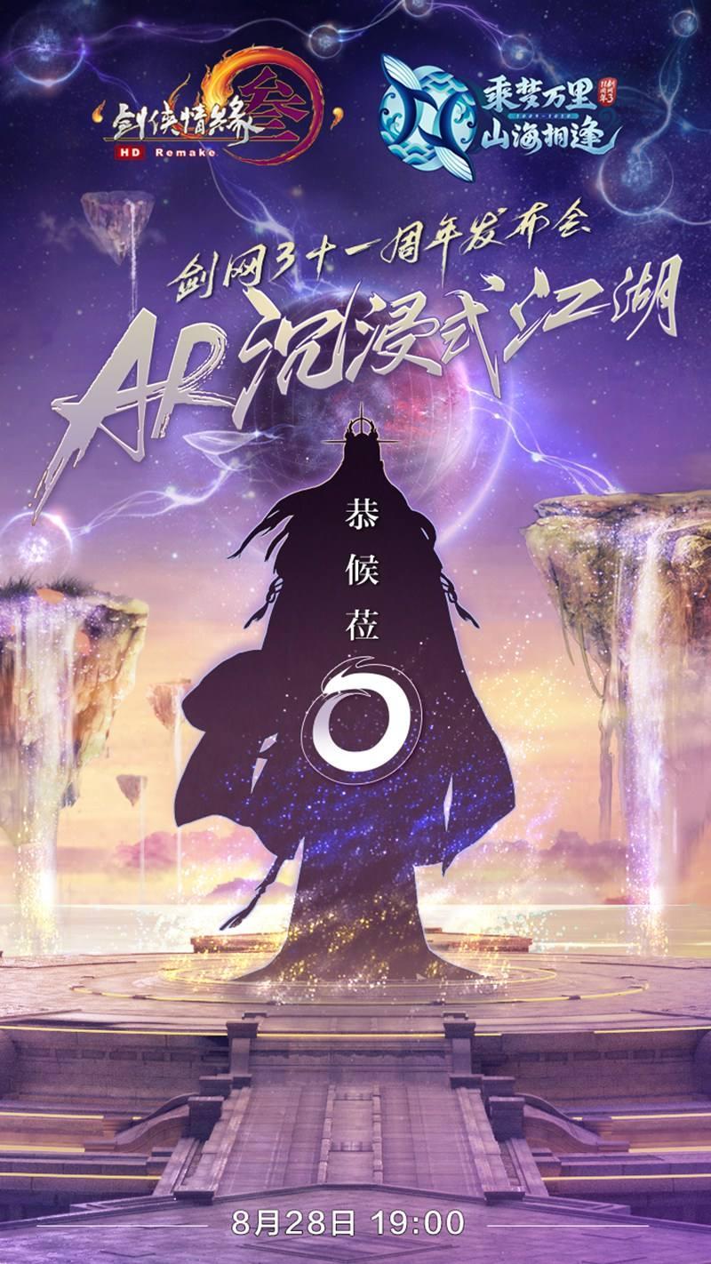 《剑网3》十一周年发布会今晚开幕 纪念视频正式曝光