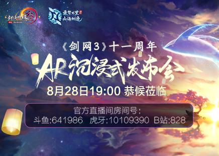 《劍網3》十一周年發布會今晚開幕 紀念視頻正式曝光