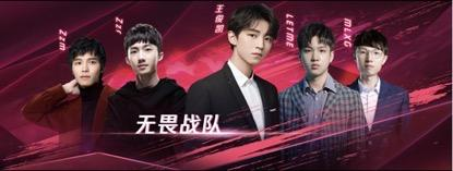 TES斩获《英雄联盟》夏季赛冠军,今晚看周杰伦VS王俊凯