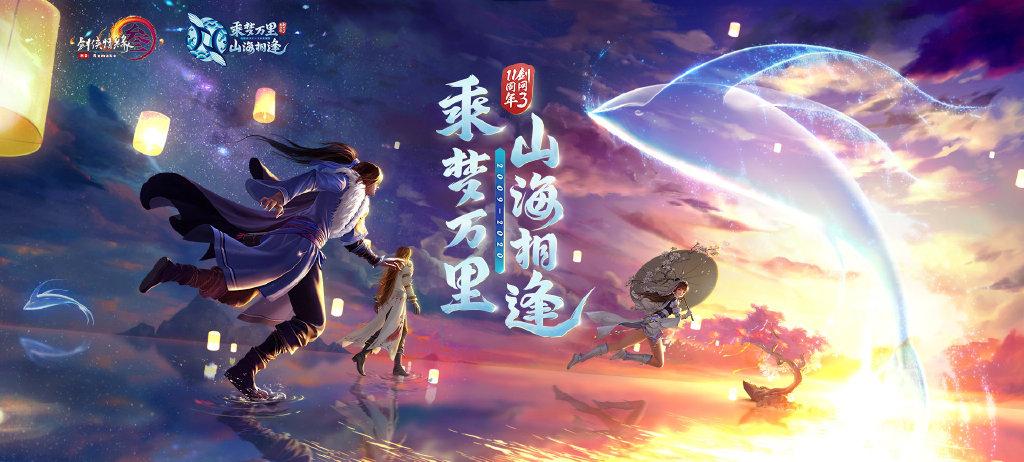 《劍網3》十一周年發布會落幕 西山居文創領域布局秀實力