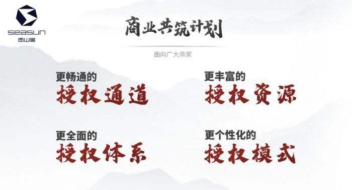 《剑网3》十一周年发布会落幕 西山居文创领域布局秀实力