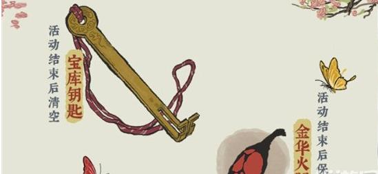 江南百景图桃花村钥匙怎么刷比较快 桃花村钥匙速刷攻略
