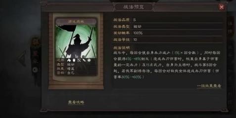 三国志战略版董卓阵容怎么搭配 董卓武将阵容推荐