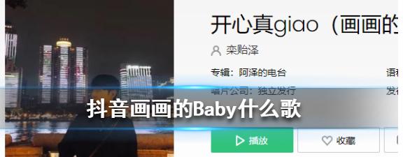 抖音画画的Baby歌名是什么 画画的Baby歌名介绍