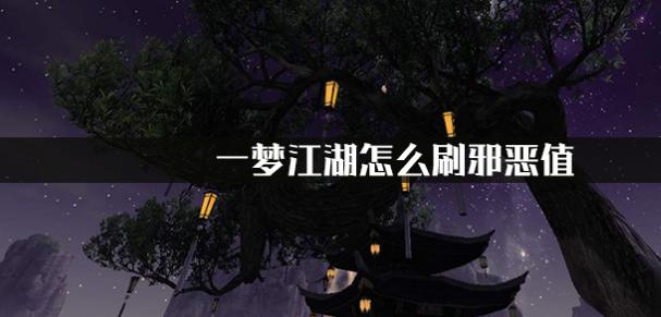 一梦江湖邪恶值怎么增加 邪恶值快速增加方法