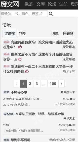 废文小说免费版下载