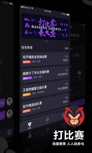 大圣电竞app下载