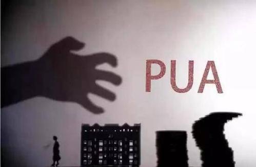 PUA是什么意思 有这些情况的要注意了