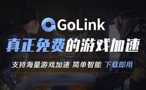 APEX英雄更新下载慢怎么办?极速下载首选Golink免费加速器