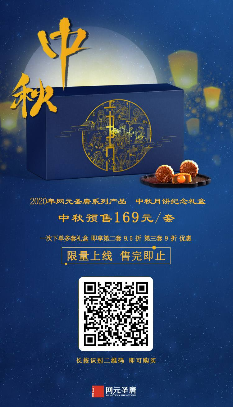 2020年网元圣唐中秋月饼纪念礼盒上架预售