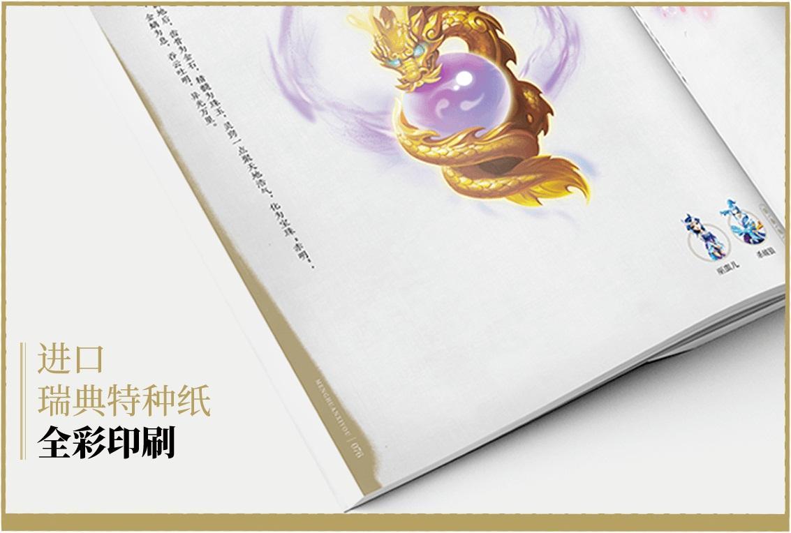 """回馈万千热爱!《""""梦幻西游""""电脑版艺术典藏集》预售开启"""