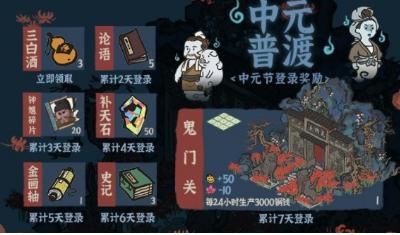 江南百景图中元节活动奖励一览 登录免费领取钟馗