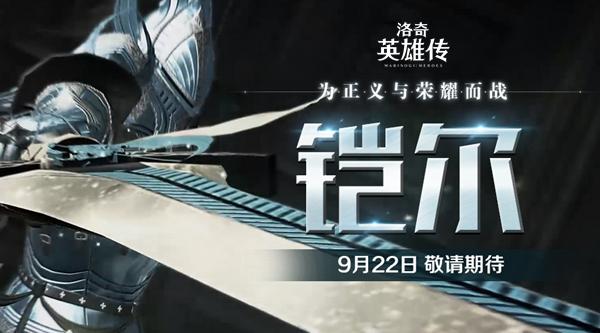 心怀大义的高贵骑士?《洛奇英雄传》新角色铠尔9.22登场