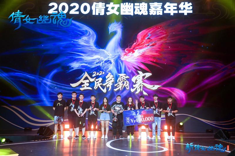 次世代上线时间首曝!《新倩女幽魂》2020嘉年华爆料集合