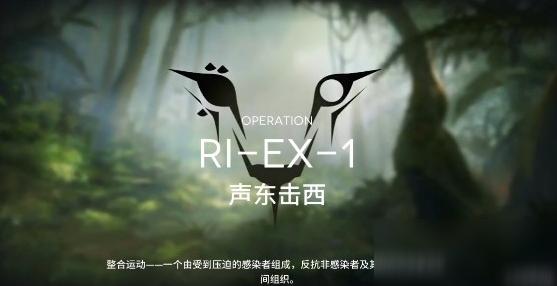 明日方舟RI-EX-1怎么打 声东击西通关攻略