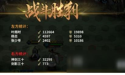 汉家江湖血战之路怎么冲高层 血战之路打法分享