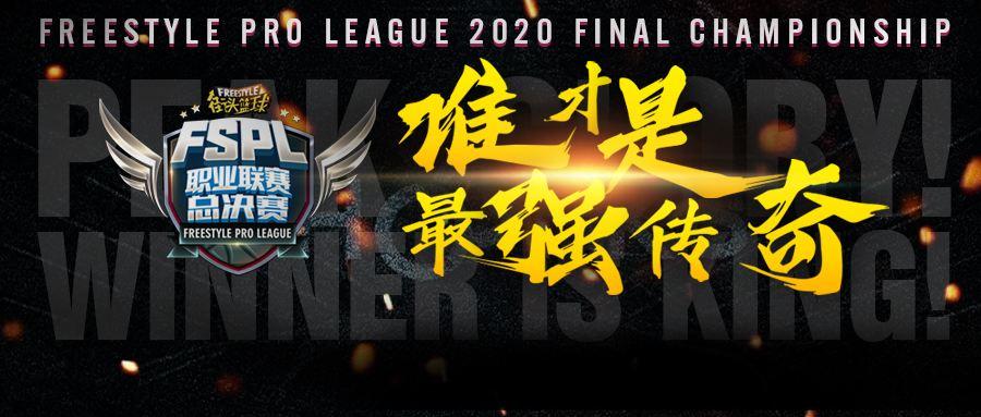 《街头篮球》FSPL总决赛活动公布  线上观战领极品礼包