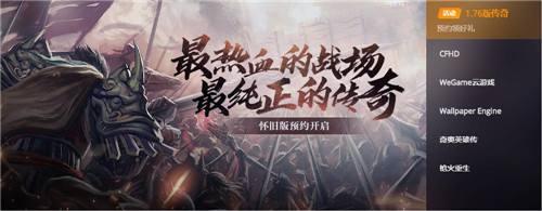 """《热血传奇怀旧版》即将登陆WeGame平台 高分辨率画质""""诉说""""不变情怀"""