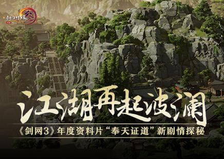 """江湖再起波澜 《剑网3》年度资料片""""奉天证道""""新剧情探秘"""