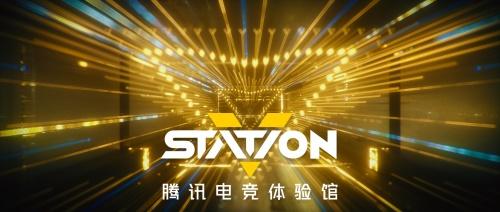 国内首个电竞体验馆   腾讯电竞V-Station体验馆将于10月1日落地上海