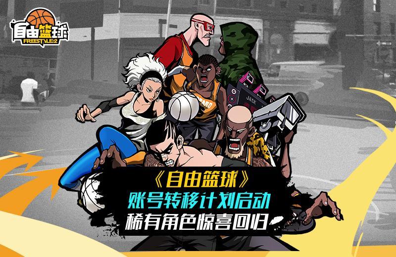 《自由篮球》账号转移计划启动 在线好礼免费放送
