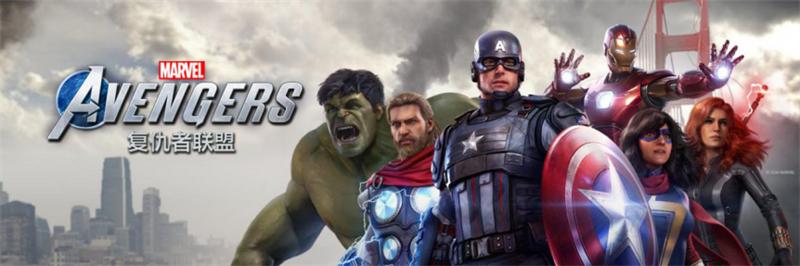 集结地球最强英雄  漫威《复仇者联盟》今日上线