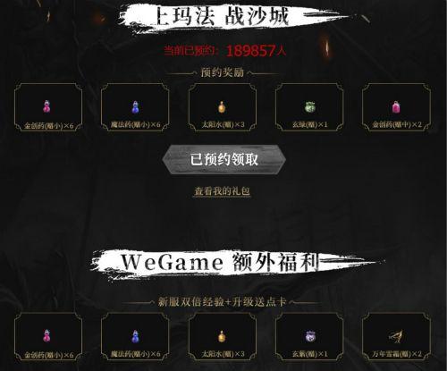 《热血传奇怀旧版》登陆WeGame,携手热血豪情重回青春年少