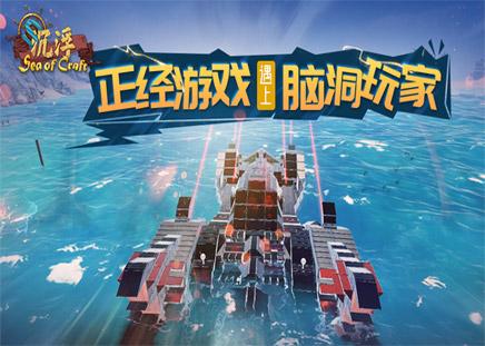造船游戏《沉浮》 当正经游戏遇到脑洞玩家