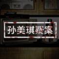 孙美琪疑案:宋明朝完整版下载
