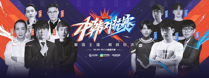 中韩大战一触即发!虎牙中韩对抗赛明星主播职业选手再现巅峰对决