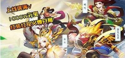 妖神记无限元宝版下载