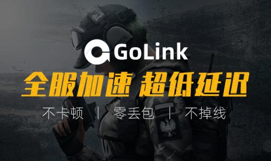 十字军之王3怎么联机?Golink免费加速器为玩家极速助力