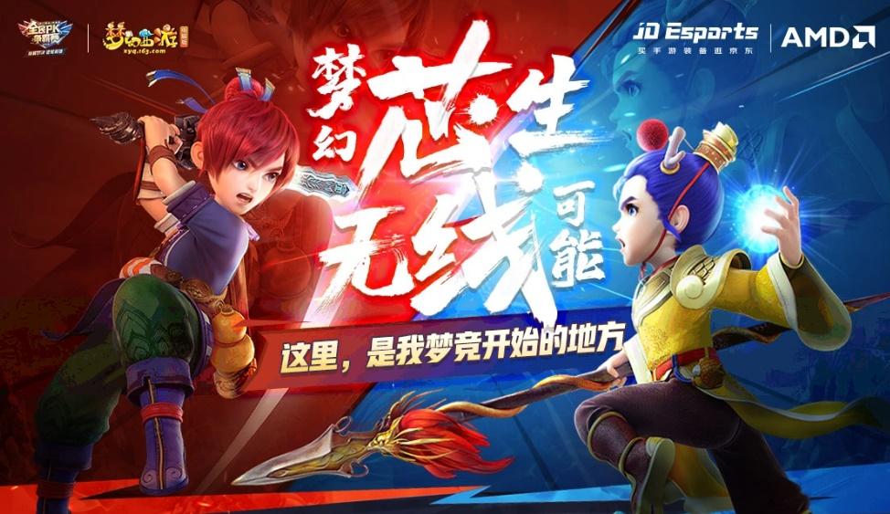 战火燃烧!京东AMD助力2020全民PK争霸赛总决赛