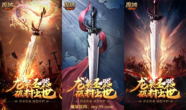 圣器现世,一剑封魔!千年非遗龙泉剑化身魔域圣器