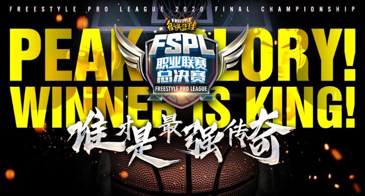 《街头篮球》FSPL总决赛对阵分析  史上最强对决