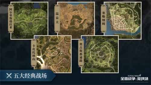 可以重温的真实历史《全面战争:竞技场》战役地图介绍