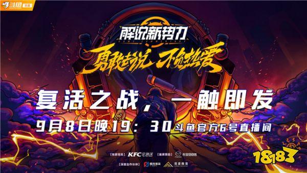 《解说新势力》复活生死战!争夺总决赛最后的名额!