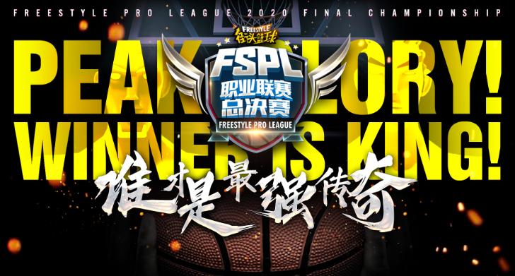 双塔阵容的寒冬  《街头篮球》FSPL总决赛前瞻
