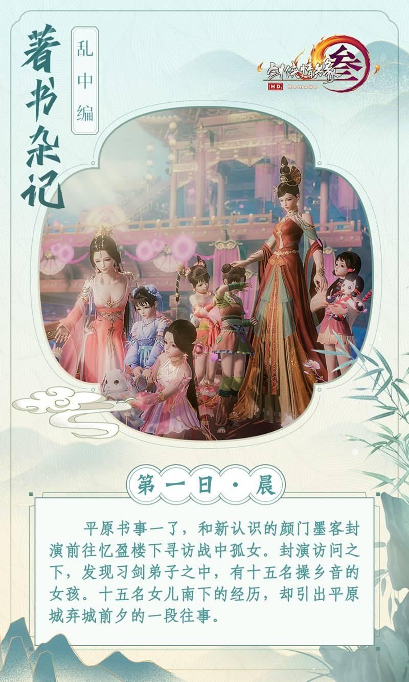 """""""奉天证道""""全新秘境探秘 《剑网3》江湖历程步入新篇章"""