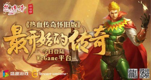 《热血传奇怀旧版》今日登陆WeGame,壮怀豪情修炼青春