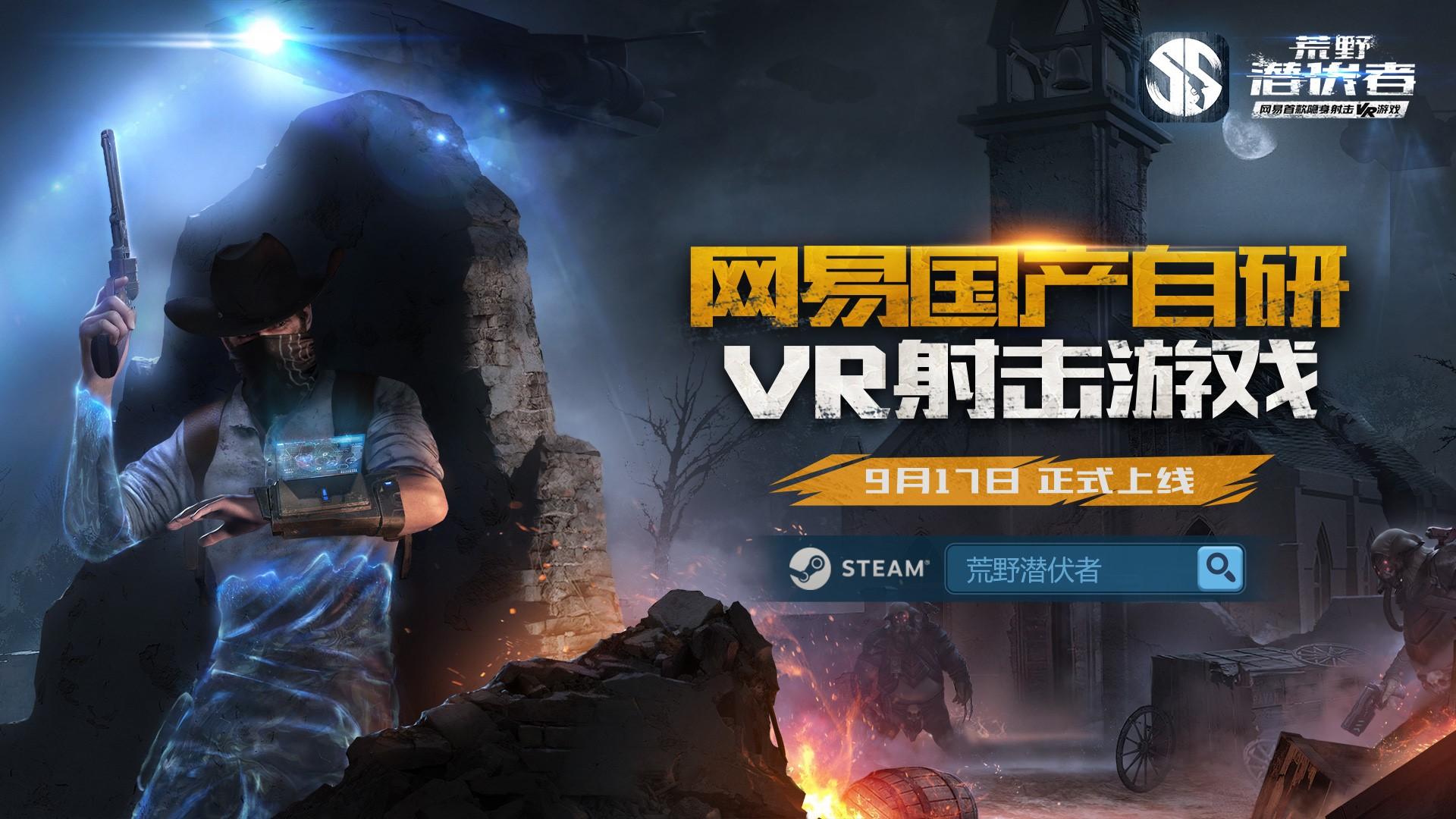 激战西部小镇,VR科幻对抗 《荒野潜伏者》呈现外星黑科技!