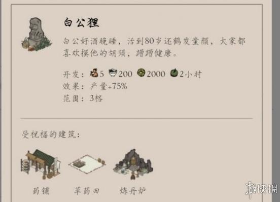江南百景图香椿坞怎么布局 香椿坞放在哪比较好