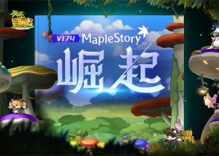 """《冒險島》V174版本""""崛起""""第二彈來襲!RISE沙龍再接再厲!"""