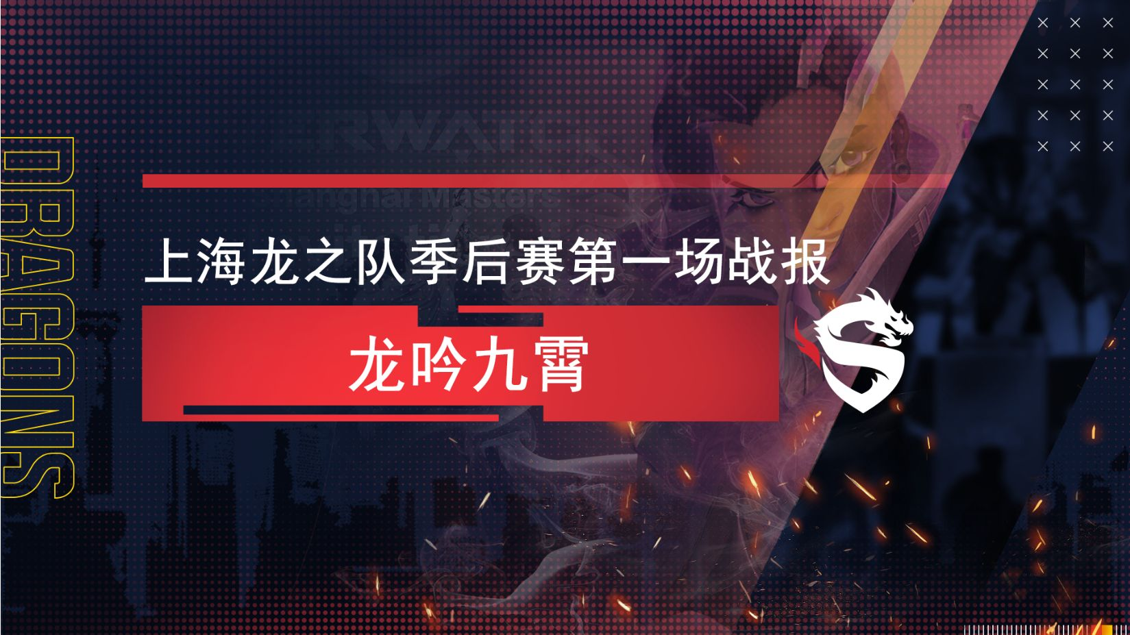 上海龙之队季后赛战报:龙吟九霄 季后赛首战告捷