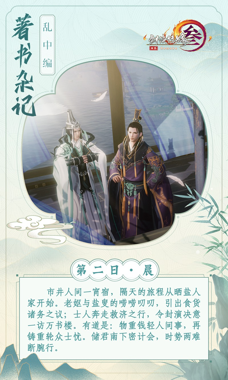 """""""奉天证道""""预热再推进 《剑网3》全新秘境探秘第二弹"""