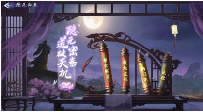 劍俠情緣2隱元秘卷有什么用 隱元秘卷功能介紹