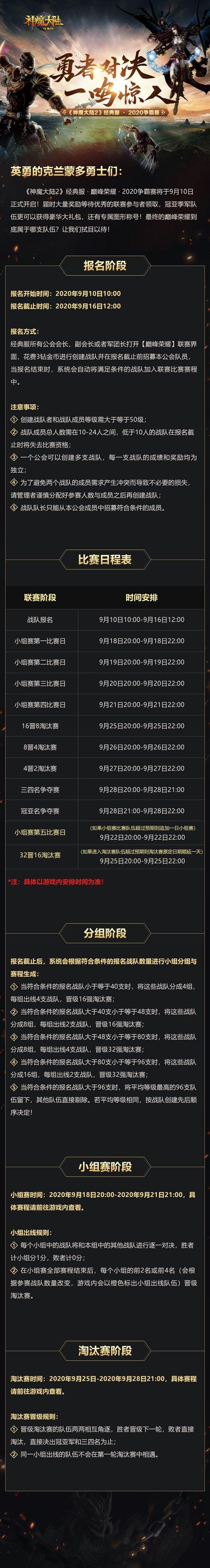 """《神魔大陸2》經典服""""顛峰榮耀""""2020爭霸賽"""